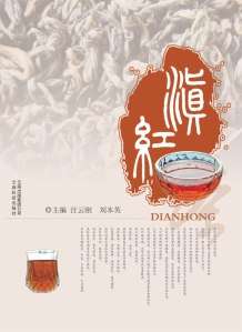 Buy Yunnan black tea online